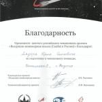 благодарность Лядеру И-2