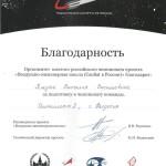 благодарность Ящуку И-2