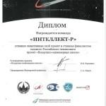 диплом команды-001 (1)