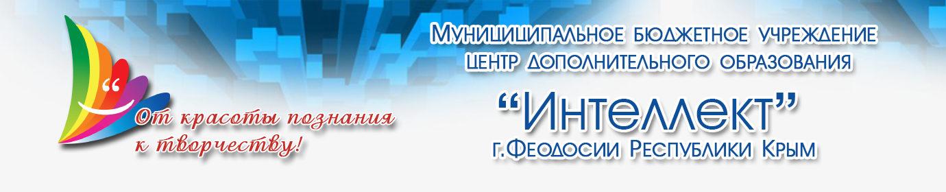 """Центр дополнительного образования """"ИНТЕЛЛЕКТ"""""""
